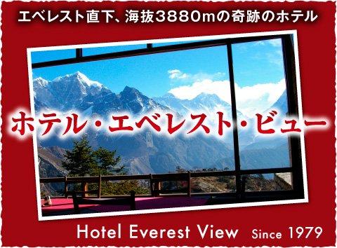 エベレスト直下、海抜3880mの奇跡のホテル ホテル・エベレスト・ビュー